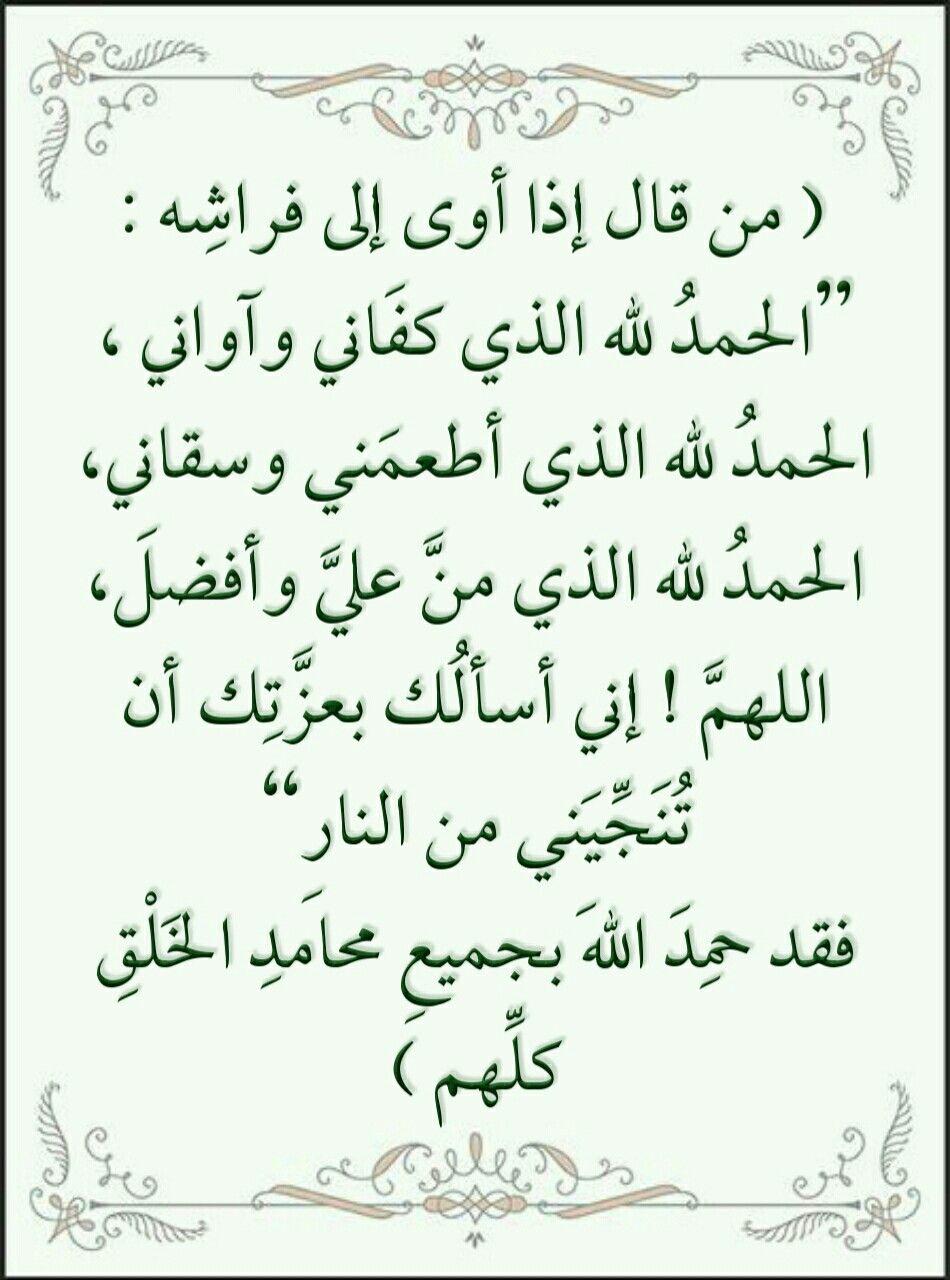 حديث دعاء قبل النوم Math Arabic Calligraphy Calligraphy