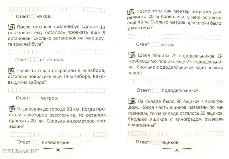 Решебник по русской литературе 5 класс 1 часть мушинская
