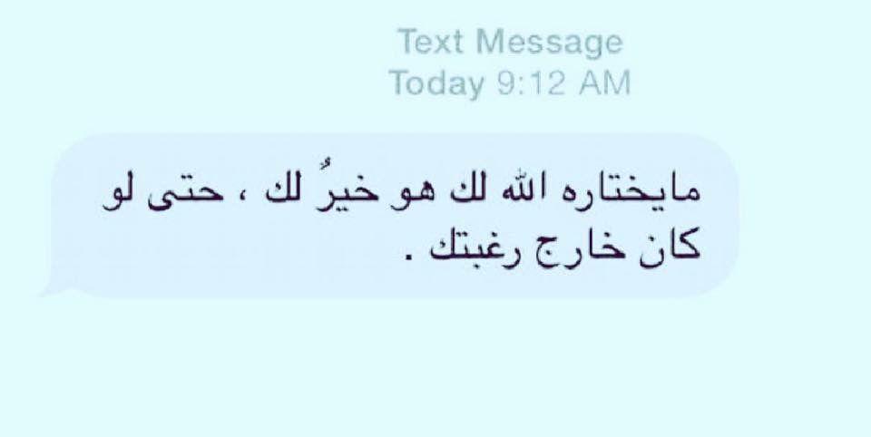 الخيرة فيما اختاره الله لك Text Messages Messages Text