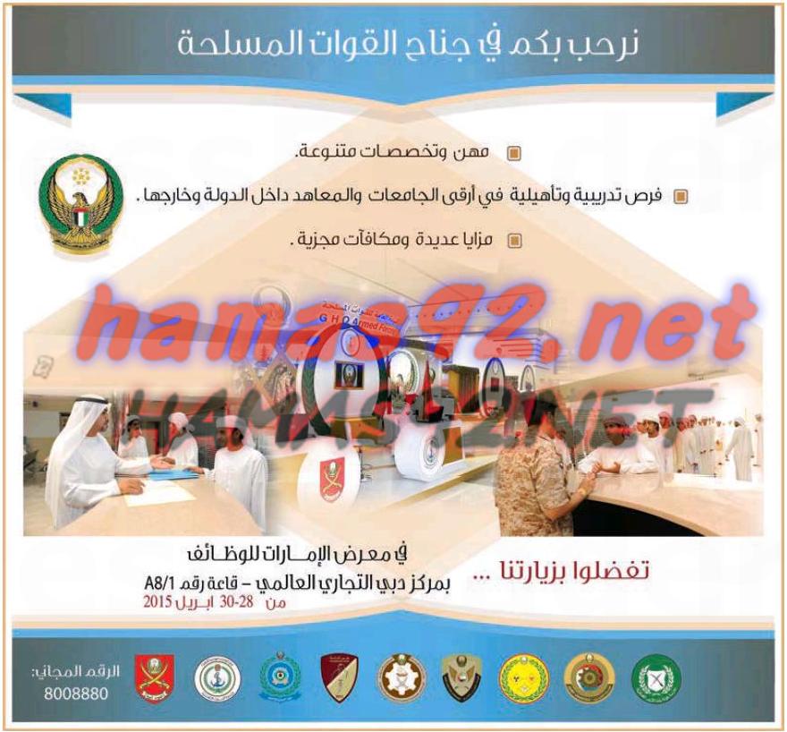 وظائف خاليه فى الامارات اعلان وظائف جريدة الاتحاد 27 4 2015 Agl Uva