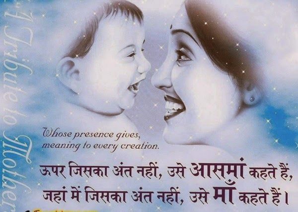 Mothers Day Poems And Quotes In Hindi Happy Mothers Day Poem Mothers Day Poems Happy Mothers Day Images
