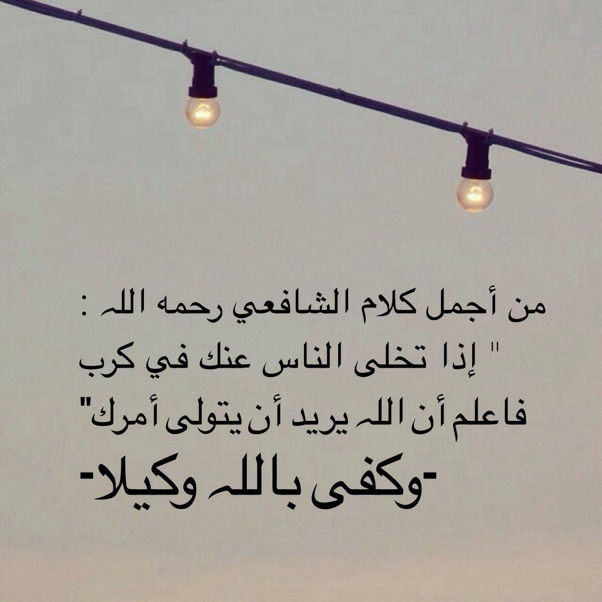 ونعم بالله Islamic Phrases Illustration Quotes Photo Quotes