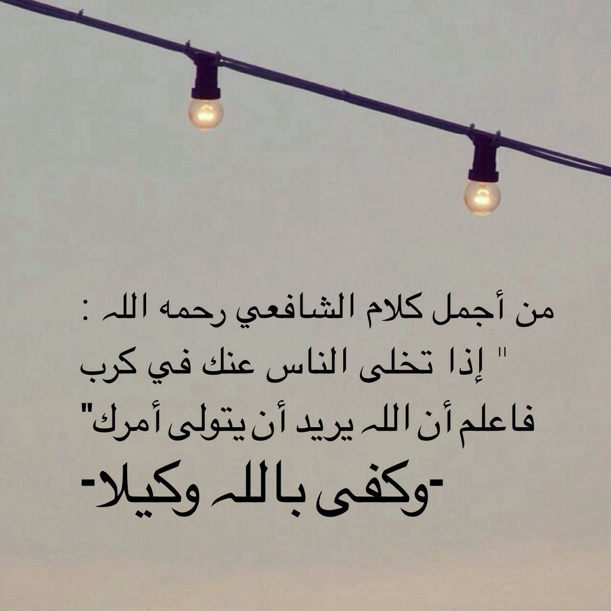 Pin By Hadil Abdelatty On Muslim Islam Facts Islamic Phrases Illustration Quotes