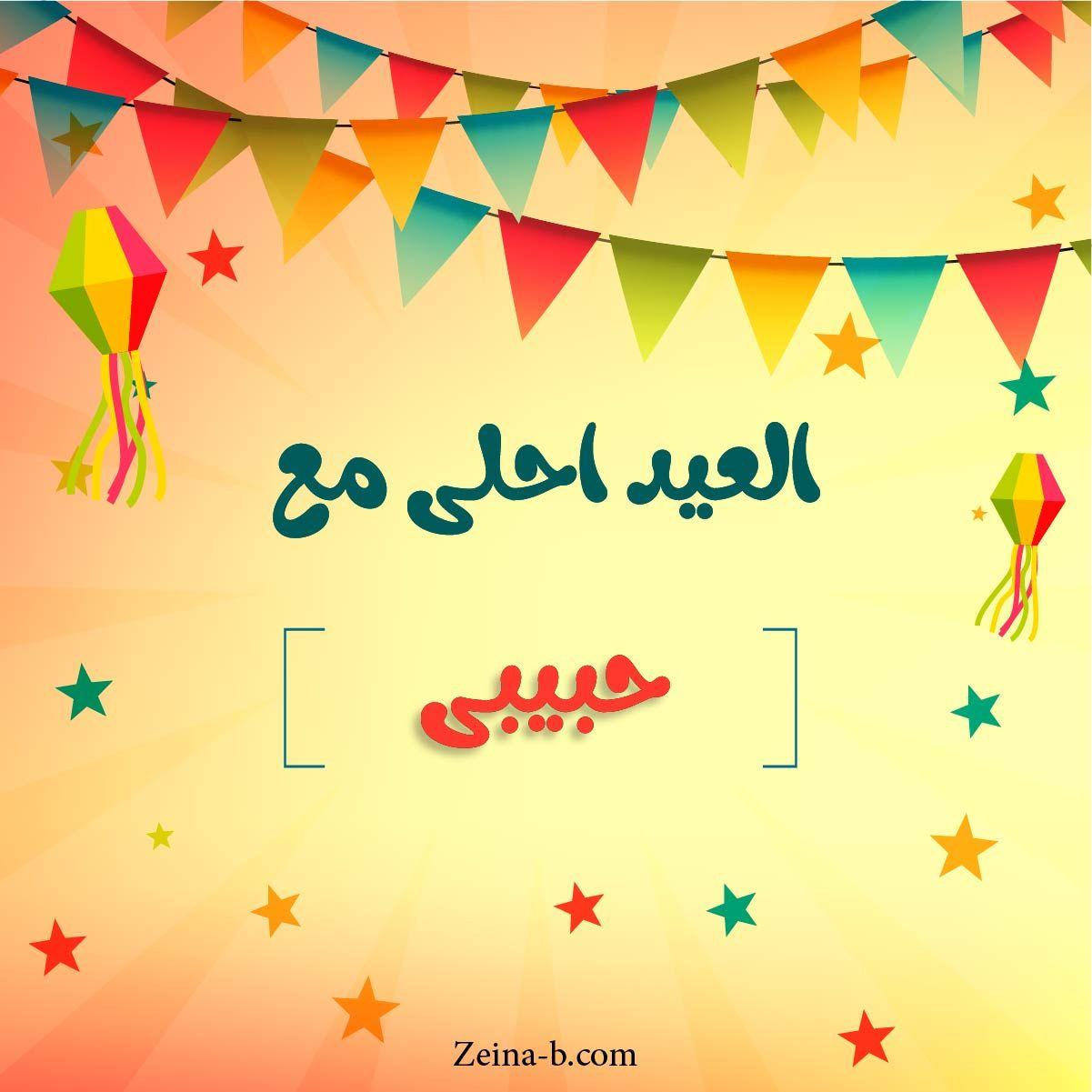 العيد احلى مع حبيبى Home Decor Decals Happy Eid Home Decor