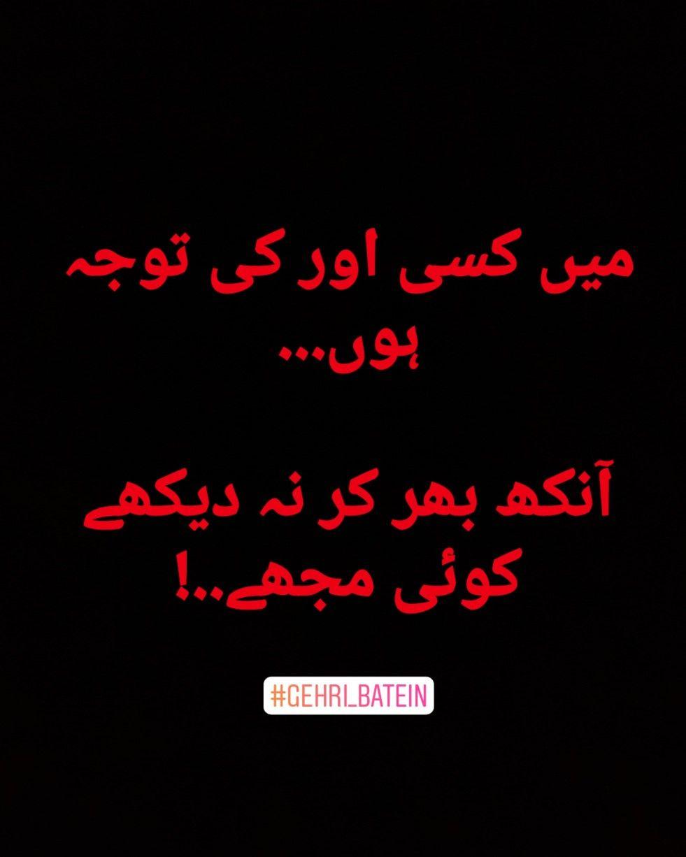 R B Urdu Thoughts Breakup Quotes Poetry Feelings
