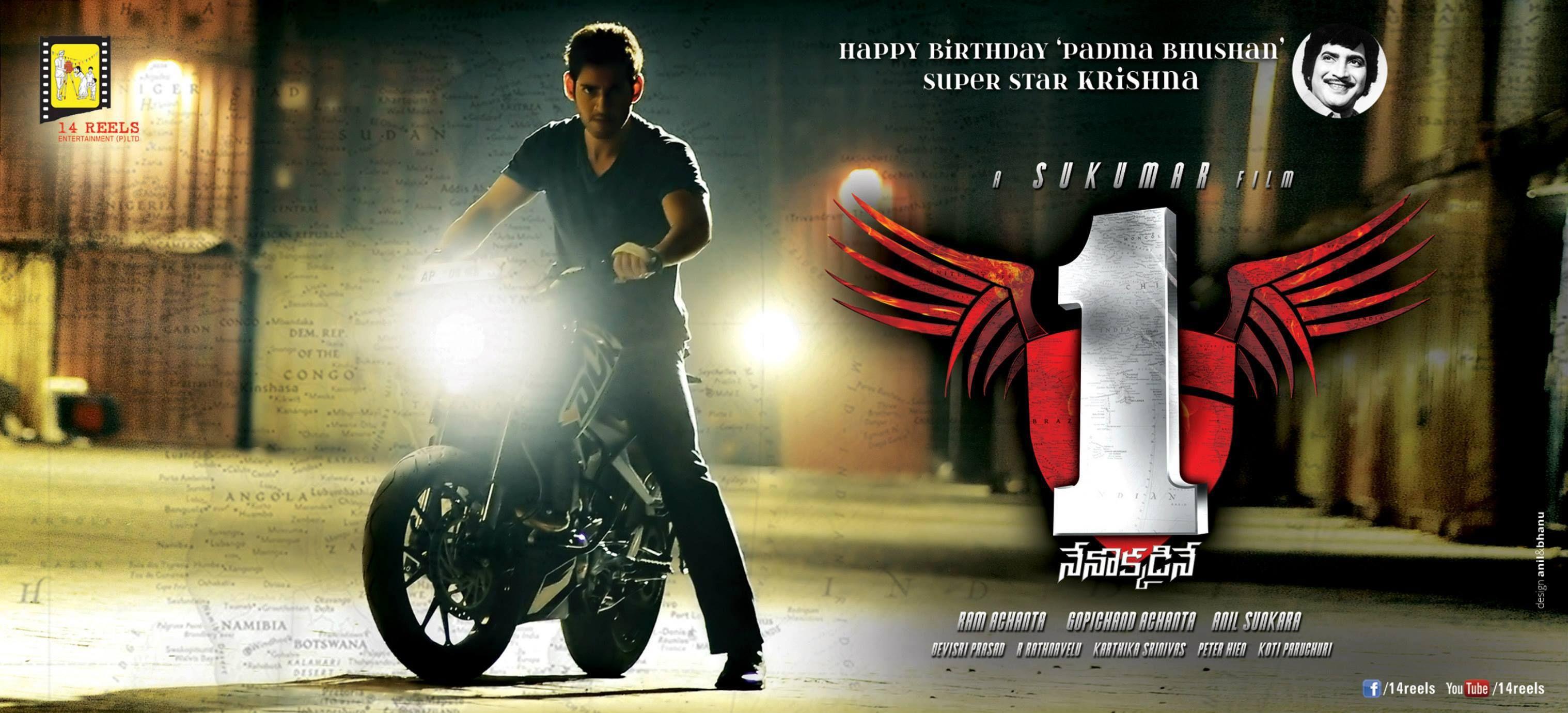 Mahesh Babu's 1 Nenokkadine (2013) Telugu Movie Official HD Teaser | Love2Rate.com | Telugu ...
