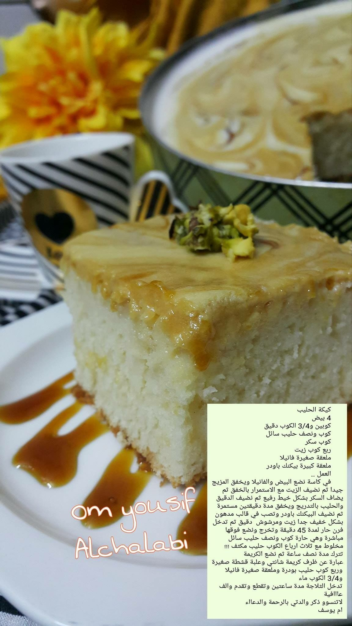 Pin By Hanadi On Um Yousif Foods From Baghdad Morrocan Food Cooking Recipes Desserts Food Videos Desserts