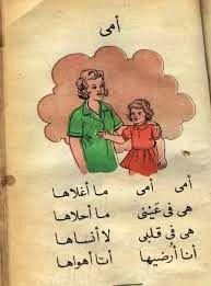 أمي أمي ما اغلاها اغنية جميلة للأطفال ايام زمان Learning Arabic Arabic Kids Arabic Lessons