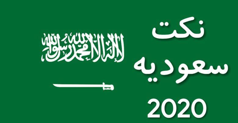 نكت سعودية قصيرة تموت من الضحك Arabic Calligraphy Calligraphy
