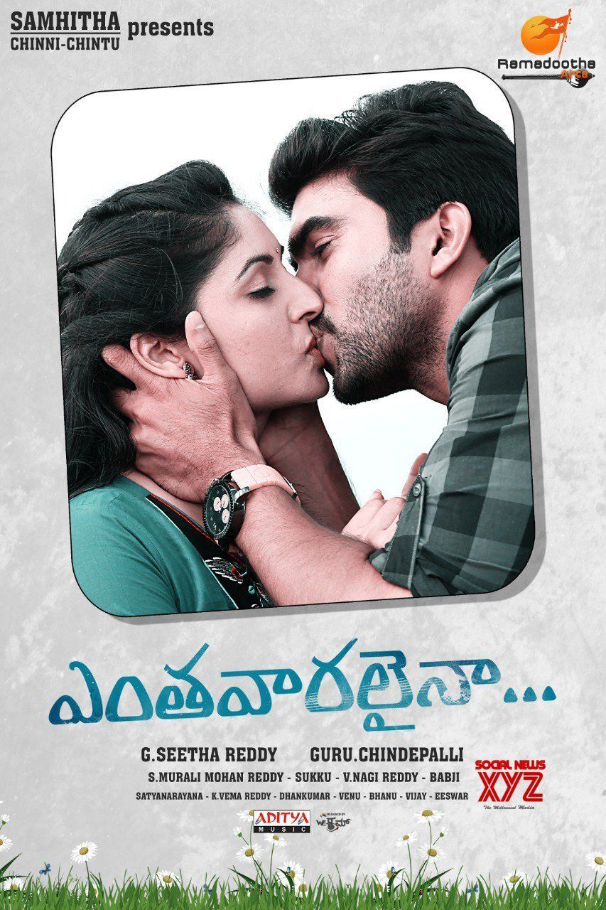 Enthavaaralainaa Movie 3 Days To Go Poster Social News Xyz Latest Movie Songs Movies Film Song