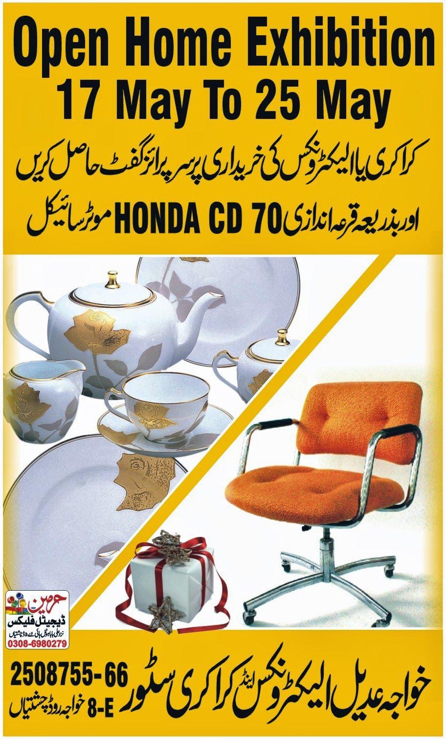 Madani Digital Flex Dahranwala Flex Design Khawaja Adeel