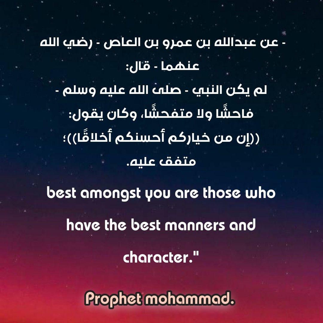 Manners Islam Prophet Mohammad حديث الإسلام الأخلاق النبي محمد صلى الله عليه وسلم Good Manners Lodis Manners