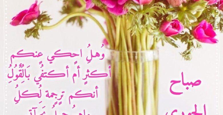 صباح الجوري والعنبر 30 رسالة وخاطرة حب صباحية