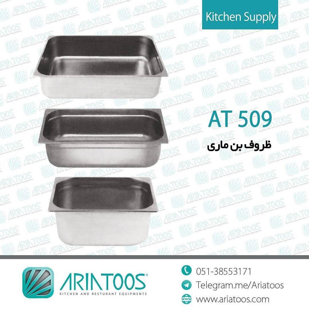 Instagram Photo By تجهیزات آشپزخانه صنعتی آریاتوس Jun 21 2016 At 12 20pm Utc Resturant Kitchen Supplies Dish Soap