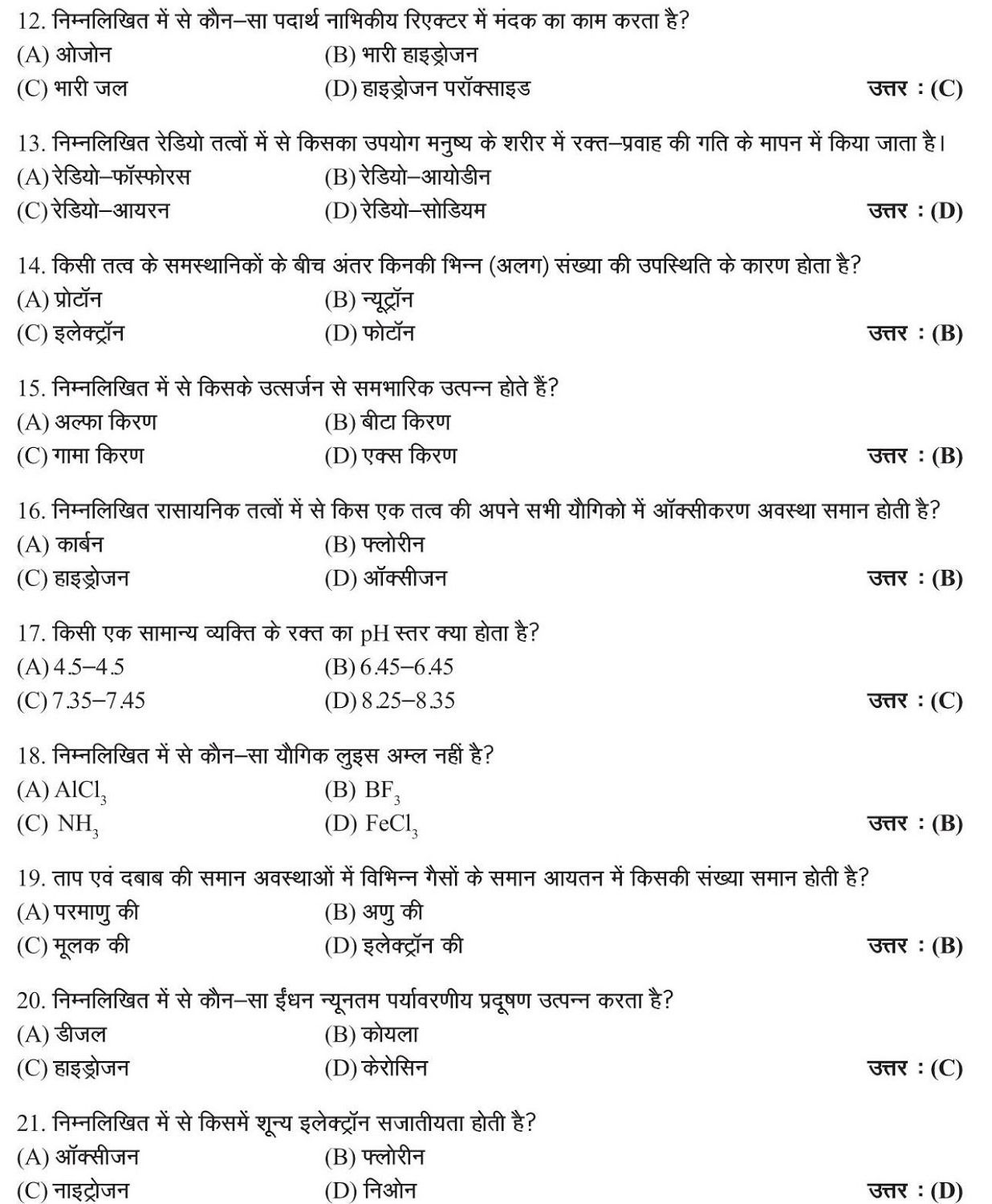 GK-CHEMISTRY GENERAL KNOWLEDGE QUESTIONS AND ANSWERS-GK ...