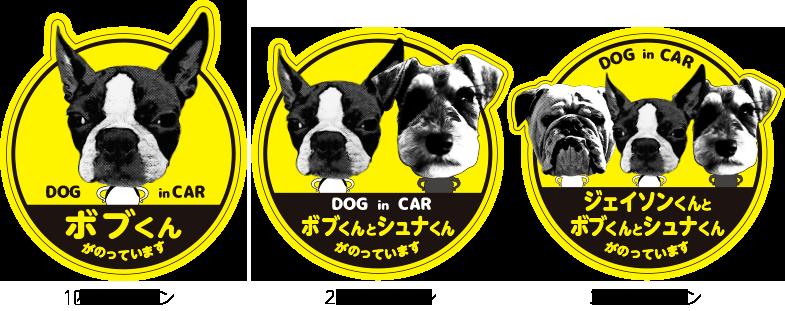 愛犬の写真と名前入り車用ステッカーデザイン例 ステッカー 車用ステッカー 犬