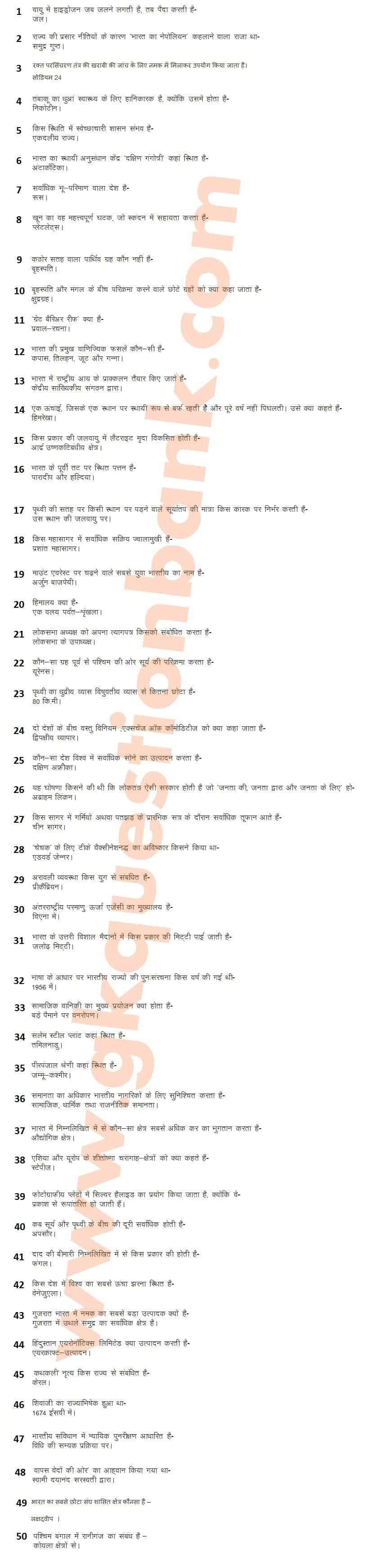 General Knowledge Question Answers In Hindi Gkquestionbank In 2021 This Or That Questions General Knowledge Gk Questions And Answers