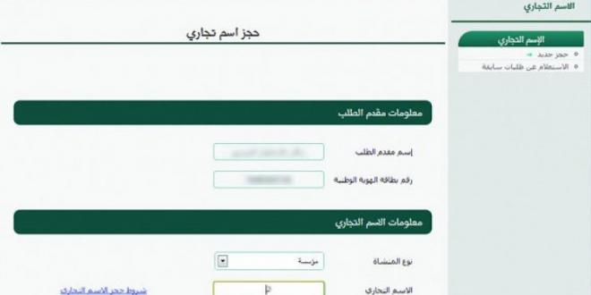 خدمات وزارة التجارة حجز اسم تجاري إلكترونيا البوابة الإلكترونية Chart Bar Chart