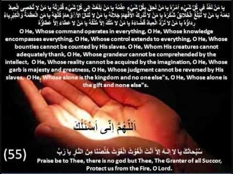 Dua Of Jawshan Kabeer حسين غريب دعاء الجوشن الكبير Islamic Prayer Prayers Knowledge
