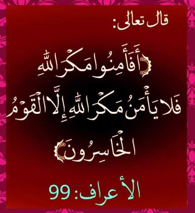٩٩ الأعراف Holy Quran Quran Arabic Calligraphy