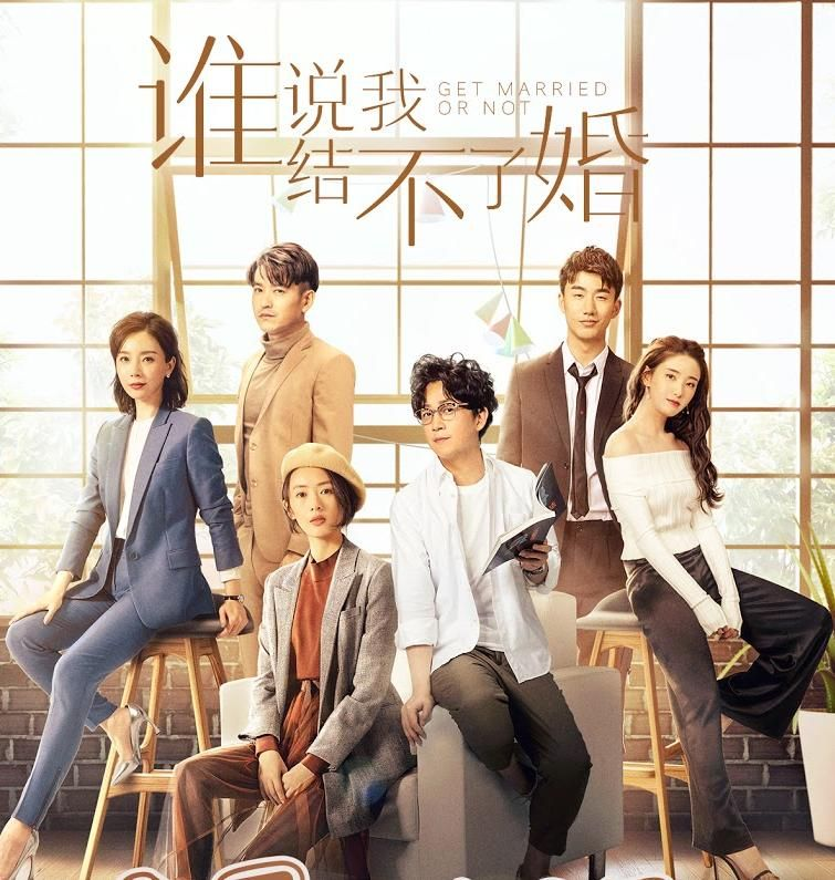 Get Married Or Not Chinese Drama Review Summary In 2020 Drama Got Married Married