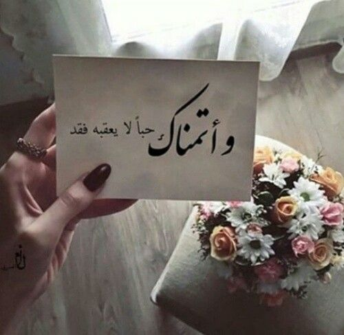 30 Cool Collection Of Love Quotes: اتمناك يا اول واخر كل الاماني...kh