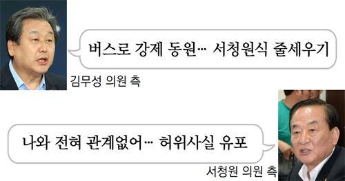 김무성-서청원 이번엔 '유명산 등산모임' 공방