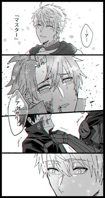 凪汰 nagi t a さん twitter fate 漫画 漫画 クーフーリン