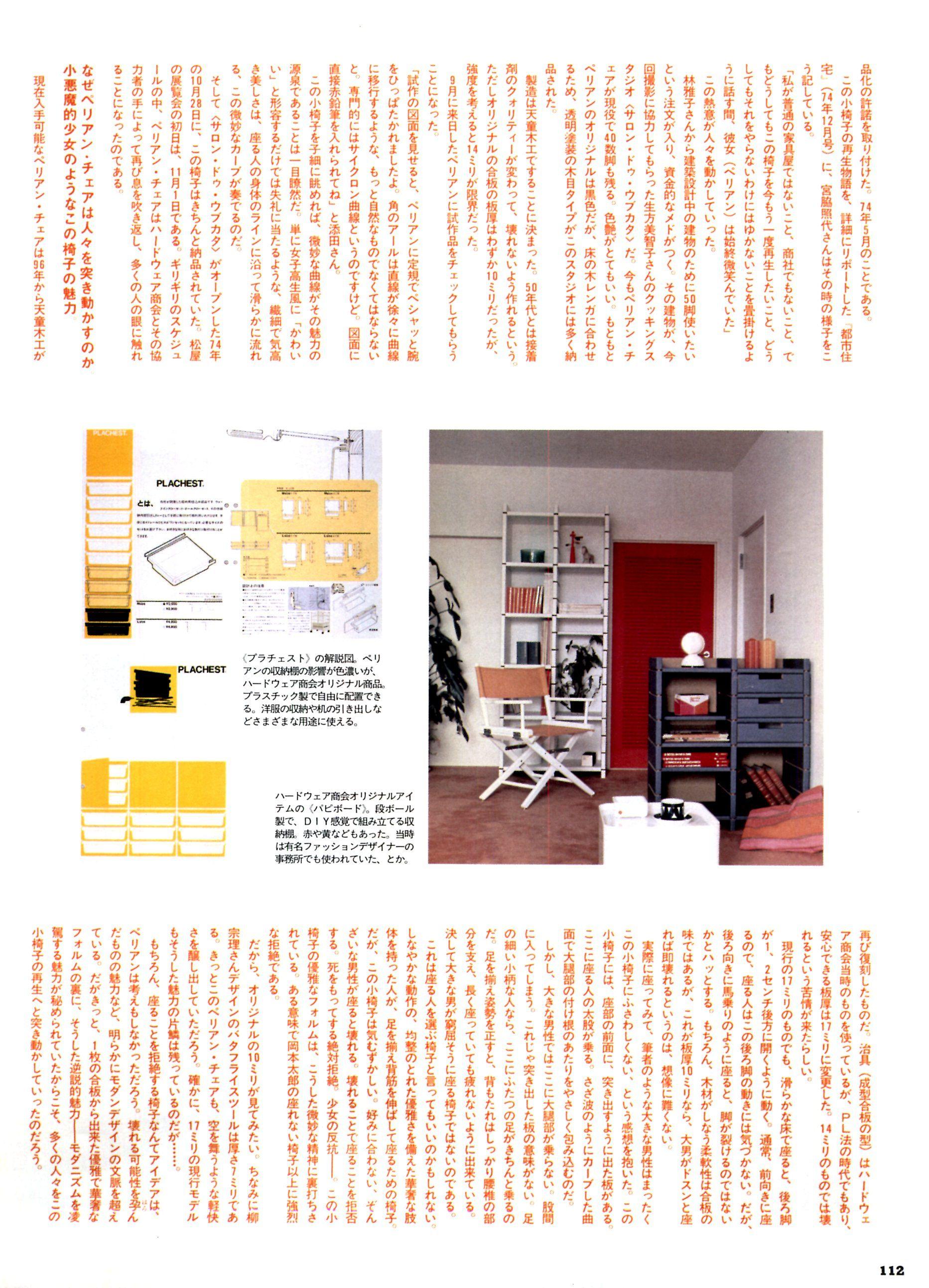 BRUTUS Magazine No.419, 10/15 1998, P112, 3/4