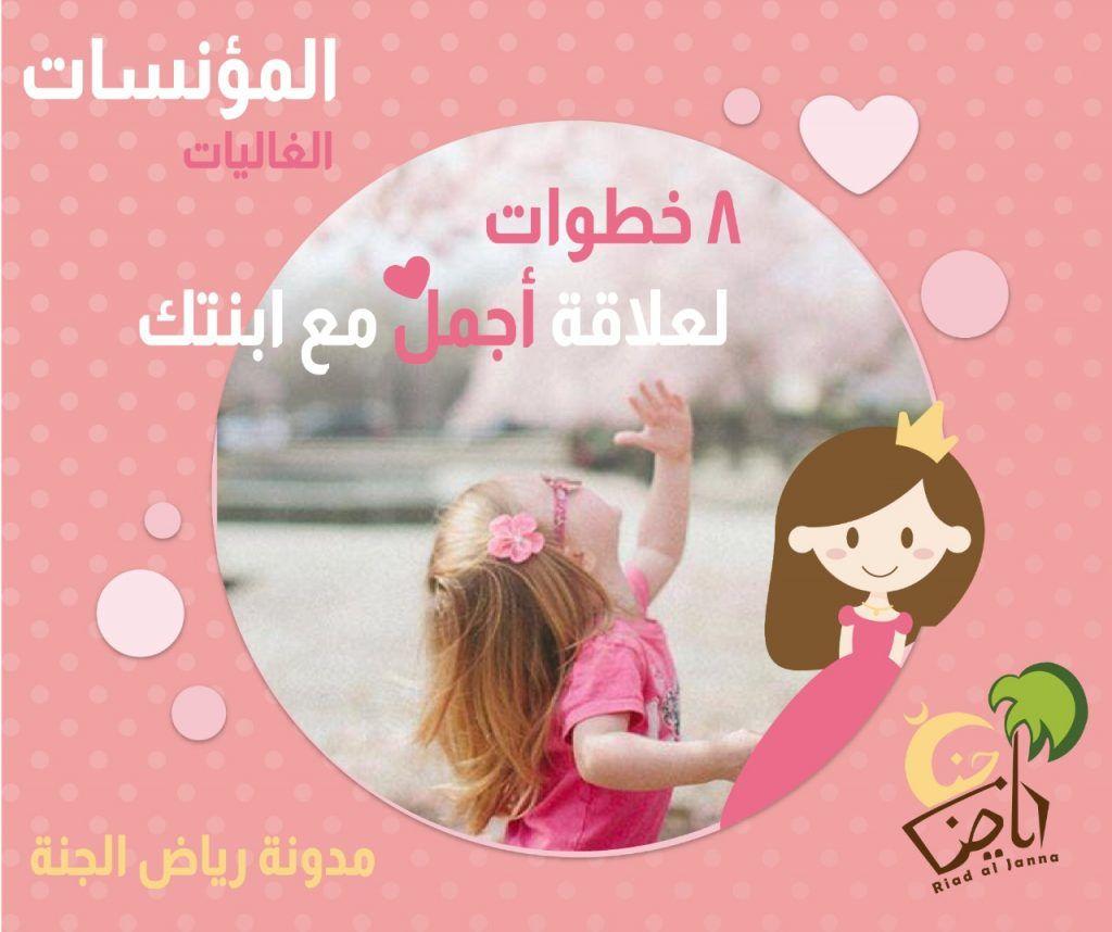 8 خطوات لعلاقة أجمل مع ابنتك هدية رياض الجنة Personal Care Person Poster