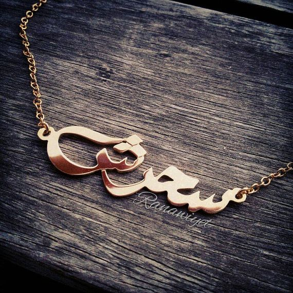 Gold plated arabic calligraphy simple name necklace Calligraphy jewelry