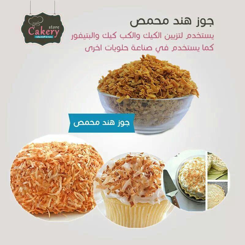 جوز هند محمص لتزيين الكيك والحلويات الاخرى Food Breakfast Muffin