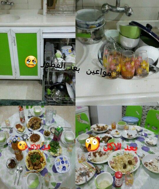 رمضان مبارك عليكم Table Settings Table Settings