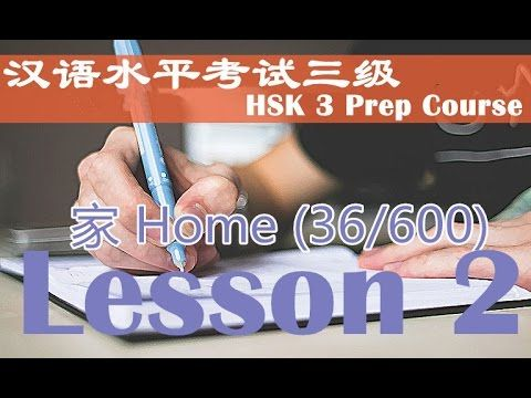 How to pass HSK Level 3 by learning 600 basic Chinese words-Lesson 2 - YouTube