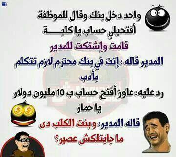Pin By Mohammad Jameel On Arabic Jokes Arabic Funny Arabic Jokes Jokes