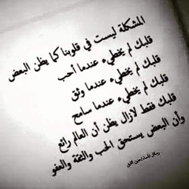 صور عن الظلم رمزيات وخلفيات اقوال مكتوبة للظلم ميكساتك Mood Quotes Arabic Quotes Arabic Love Quotes