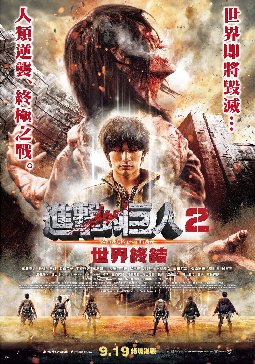 進擊之巨人:世界終結 Attack on titan 2, Attack on titan, Watch