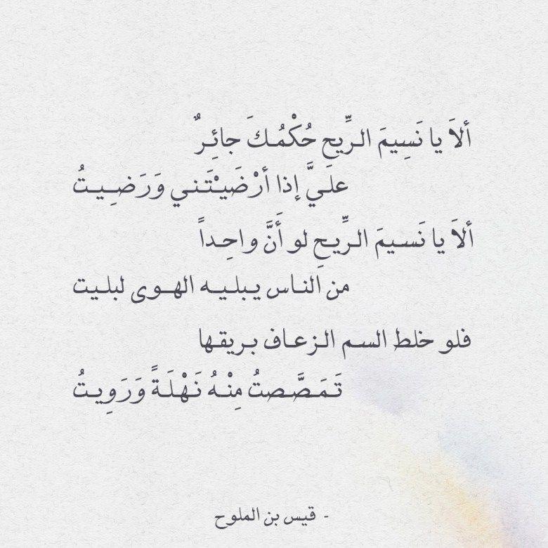 شعر قيس بن الملوح ألا يا نسيم الريح حكمك جائر عالم الأدب Arabic Quotes Photo Quotes Quotes