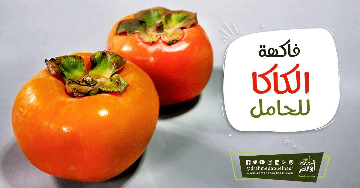فاكهة الكاكا للحامل Persimmon Food Fruit