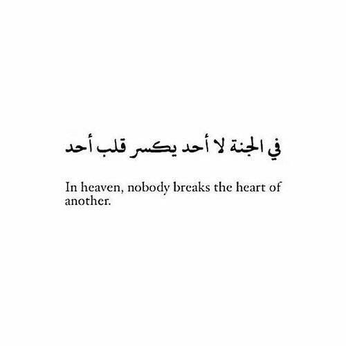 No Broken Hearts In Heaven Quotes For Book Lovers Islamic Quotes Quran Quotes Inspirational