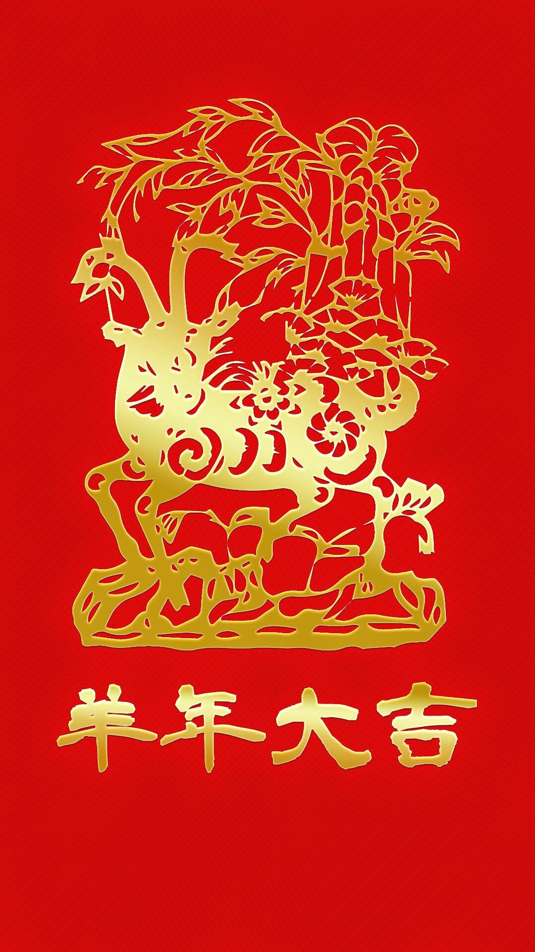 the year of goat tap image for more iphone chinese lunar new year wallpaper mobile9 wallpapers for iphone 55s iphone 6 6 plus red gold asian