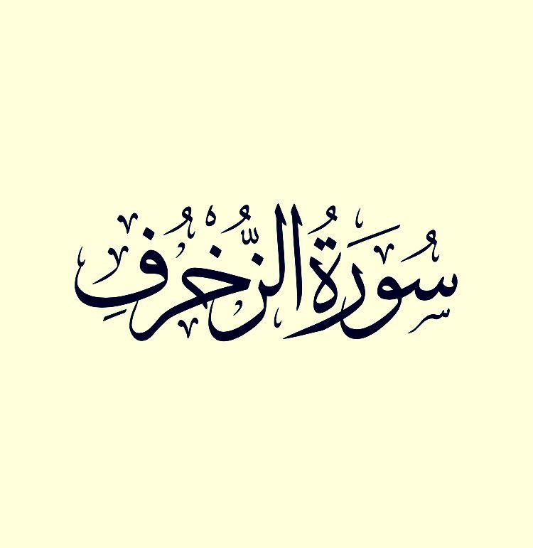 سورة الزخرف قراءة وديع اليمني Arabic Calligraphy Calligraphy