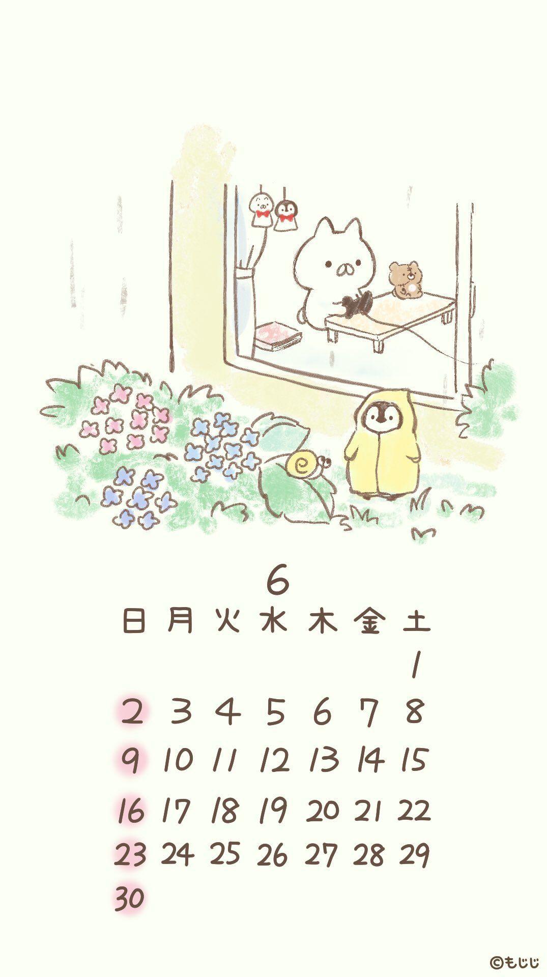 Twitter スマホ 壁紙 可愛い かわいい 壁紙 Iphone カレンダー
