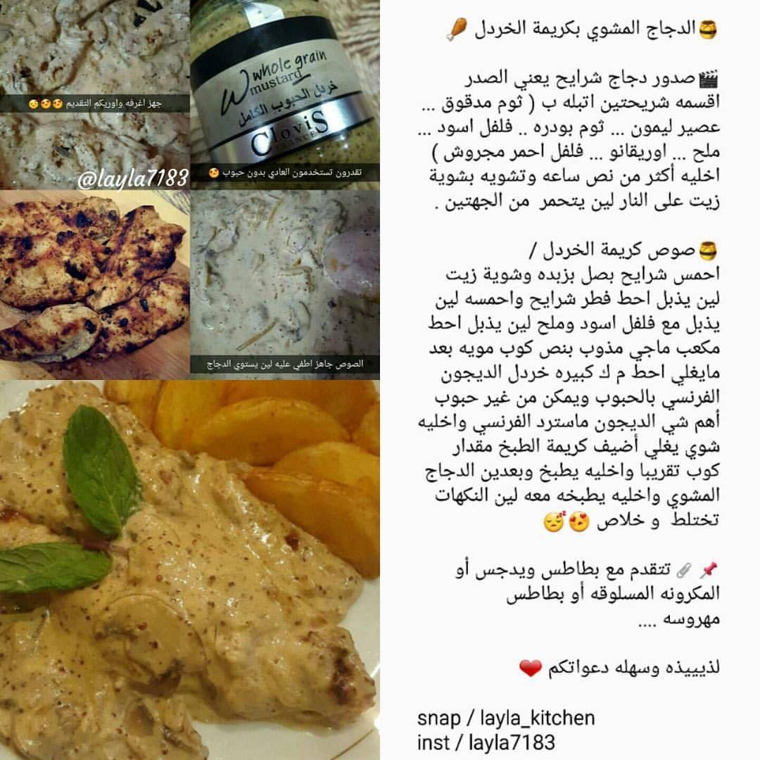 Layla7183 On Instagram الدجاج المشوي بكريمة الخردل دجاج خردل مشوي ديجون باستا مشاوي كريمة صوص جبن مكرونه بطاط Recipes Cooking Recipes Cooking