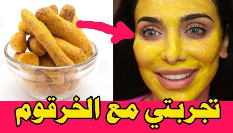 شهادة شكر لسيدة مغربية بعد ان استعملت وصفة الخرقوم للتبييض الخاصة بالدكتور عماد ميزاب Breakfast Food