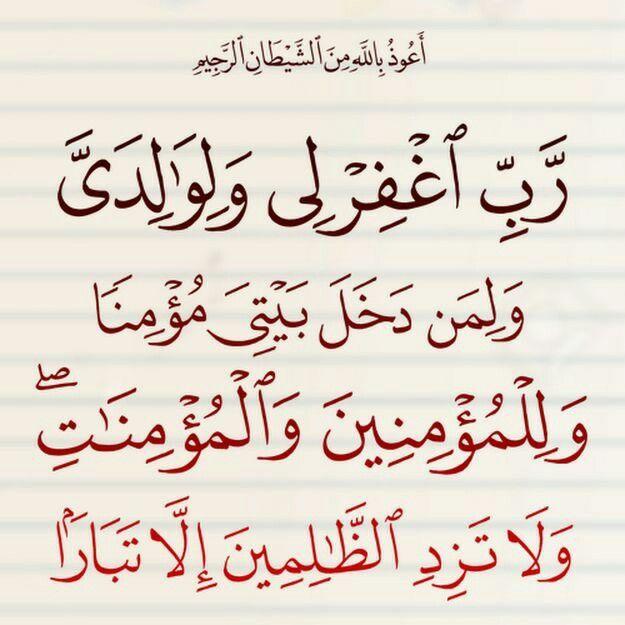 اے میرے رب مجھے اور میرے ماں باپ کو بخش دے اور اس کو جو میرے گھر میں ایماندار ہو کر داخل ہوجائے اور ا Islamic Inspirational Quotes Quran Verses Islamic