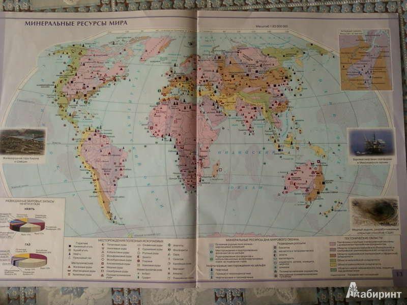 Атлас 10 класса география дрофа онлайн