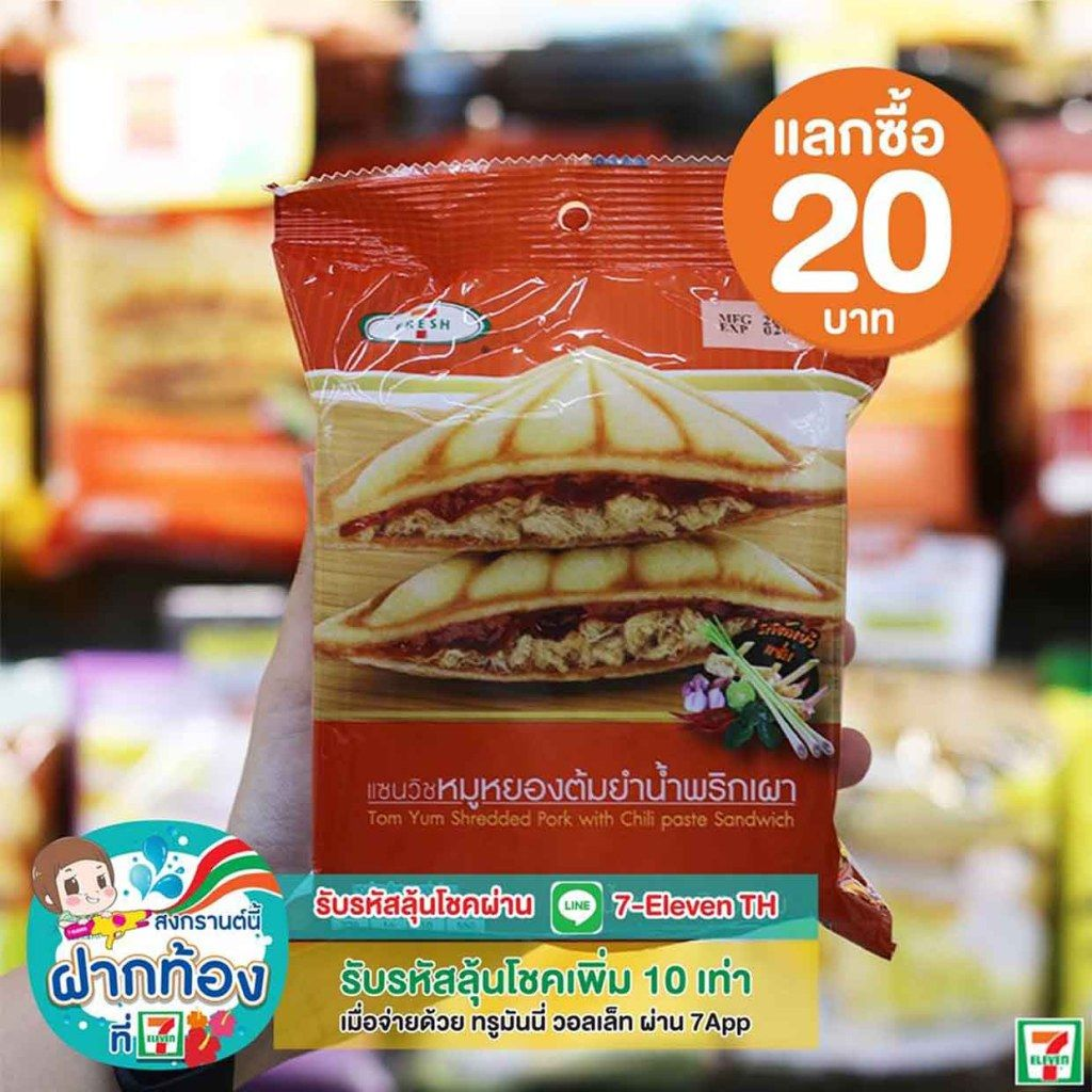 Love Eating Tasty 7 Eleven Breakfast Toasties In Thailand
