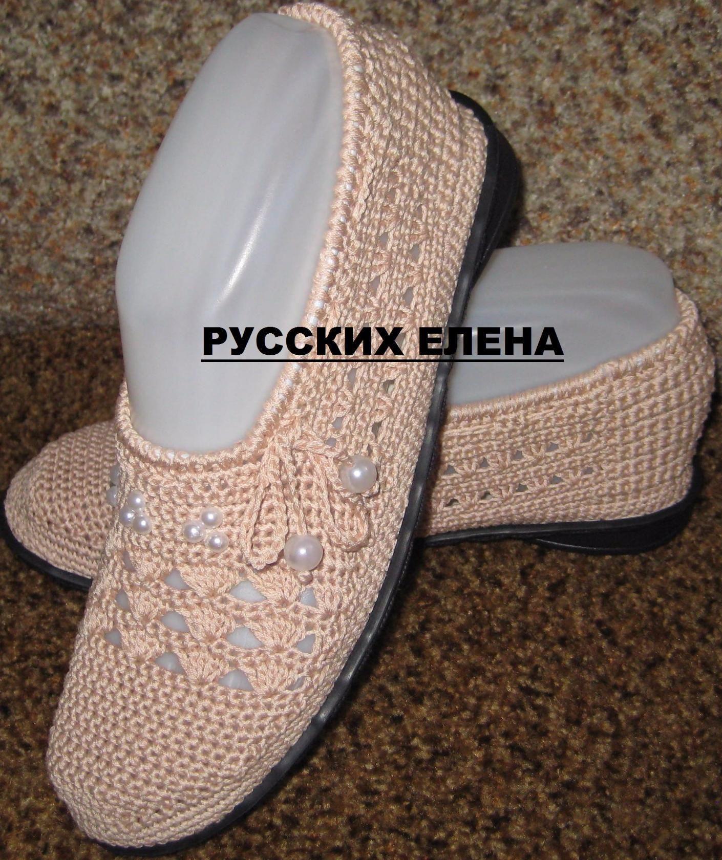 ниточка схемы и модели вязанная домашняя обувь на заказ Okru