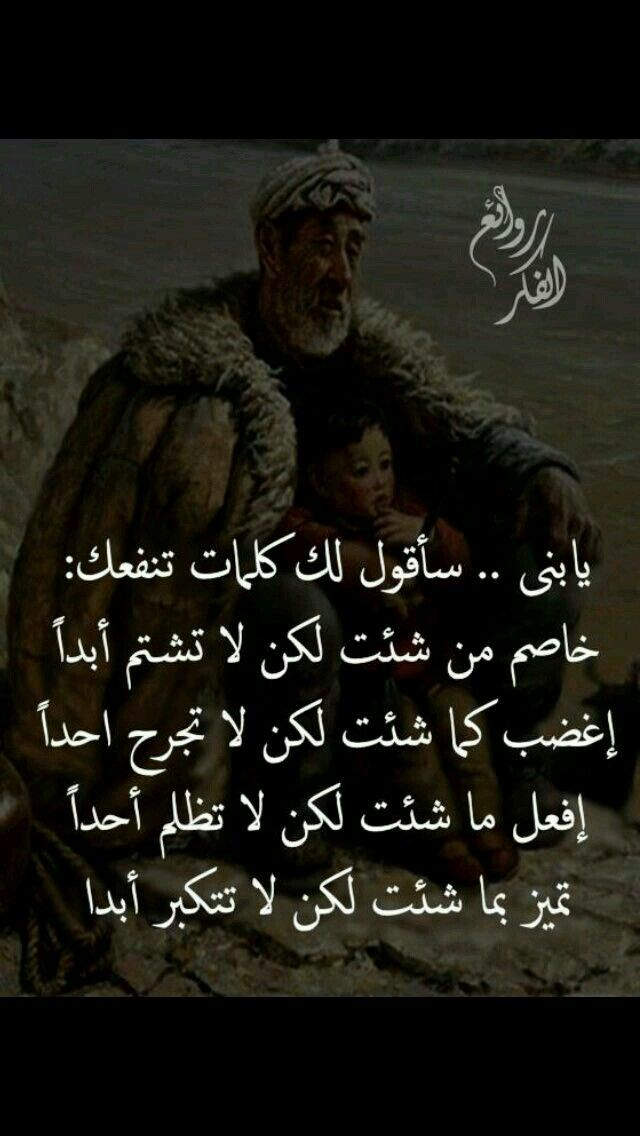 Pin By راجــي عفو ربــي On الحمدلله Beautiful Arabic Words Arabic Quotes Words Quotes